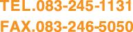 TEL.083-245-1131 FAX.083-246-5050